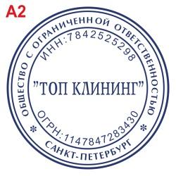 ООО Макет А2