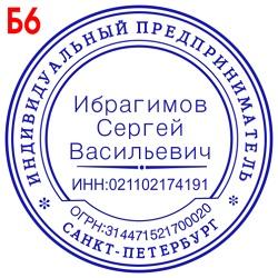 ИП Макет Б6