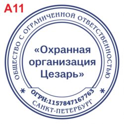 А - 11