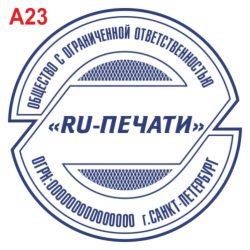 А - 23