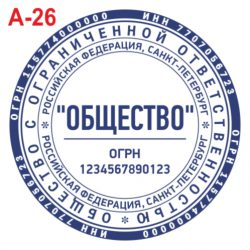 А - 26