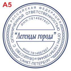 А - 5