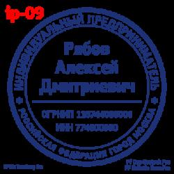 pechati_obrazec_ip-09-2c42906c18