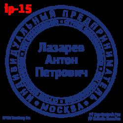 pechati_obrazec_ip-15-ad2d5e98fc