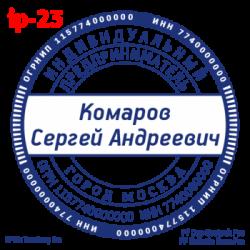 pechati_obrazec_ip-23-93c972b87b