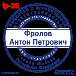 pechati_obrazec_ip-26-1432a907e7