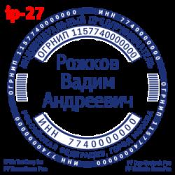 pechati_obrazec_ip-27-f985abacd0
