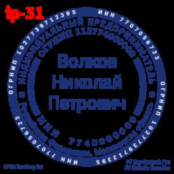 pechati_obrazec_ip-31-ce2f21b7fb