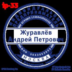 pechati_obrazec_ip-33-38fe8a85d4