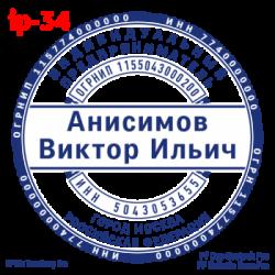 pechati_obrazec_ip-34-52a451a526