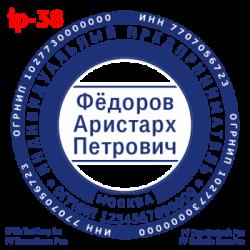 pechati_obrazec_ip-38-93b57109ea