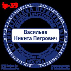 pechati_obrazec_ip-39-e013590c41