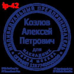 pechati_obrazec_ip-42-c73e4fe887