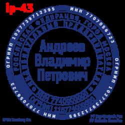 pechati_obrazec_ip-43-81bc3f287e