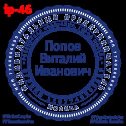 pechati_obrazec_ip-46-8ce918563a