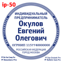 pechati_obrazec_ip-50-16b5d4e60a