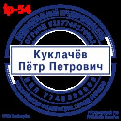 pechati_obrazec_ip-54-1c4a9d9749