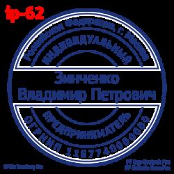 pechati_obrazec_ip-62-04bb171cc6