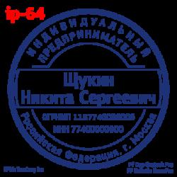pechati_obrazec_ip-64-36b7e2f83b