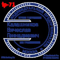 pechati_obrazec_ip-71-c5103dbe14