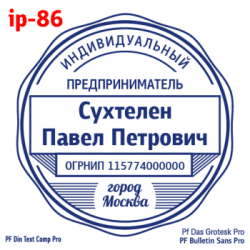 pechati_obrazec_ip-86-c450652886