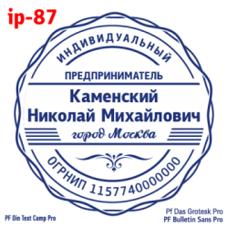 pechati_obrazec_ip-87-3945e445f1