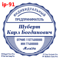 pechati_obrazec_ip-91-7d7b0273ba
