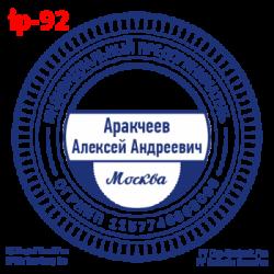 pechati_obrazec_ip-92-35214ec2b5