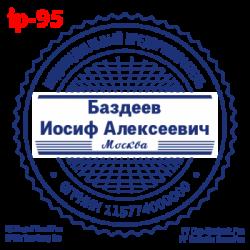 pechati_obrazec_ip-95-5bd8c88b52