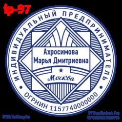 pechati_obrazec_ip-97-63f00492af