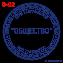 pechati_obrazec_ooo-02-3b7af01fc3.png