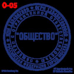 pechati_obrazec_ooo-05-9a85845c4c