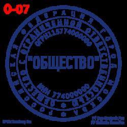 pechati_obrazec_ooo-07-8533b7f34f