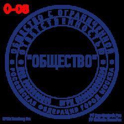 pechati_obrazec_ooo-08-e49d448814.png