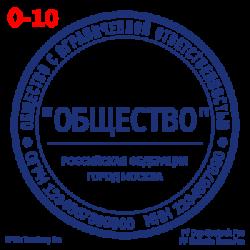 pechati_obrazec_ooo-10-aa0f1acb9b