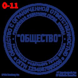 pechati_obrazec_ooo-11-cf063edf37.png