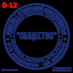 pechati_obrazec_ooo-12-8f5f6619a5.png