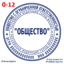 pechati_obrazec_ooo-12-8f5f6619a5
