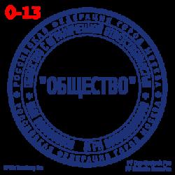 pechati_obrazec_ooo-13-86b8fb19cd.png