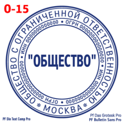 pechati_obrazec_ooo-15-f9da7db5e9.png
