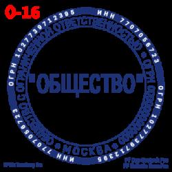 pechati_obrazec_ooo-16-2d13eb42b8