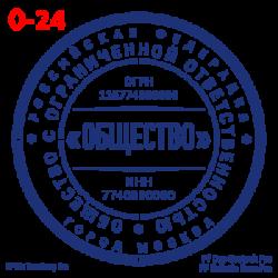 pechati_obrazec_ooo-24-aa5f193327
