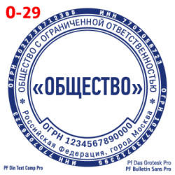 pechati_obrazec_ooo-29-e62dce33f4.png