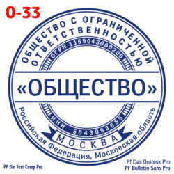 pechati_obrazec_ooo-33-09c93beb21