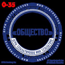pechati_obrazec_ooo-35-ecff3b82cf