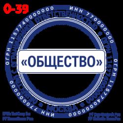 pechati_obrazec_ooo-39-c7a651fa5d