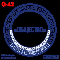 pechati_obrazec_ooo-42-fb3465adbc