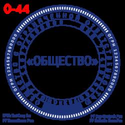 pechati_obrazec_ooo-44-9fa8f047c6