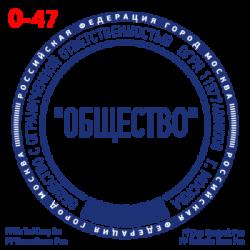 pechati_obrazec_ooo-47-ea3cdb5ac8