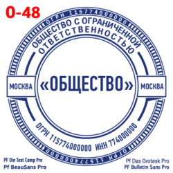 pechati_obrazec_ooo-48-422aacd050